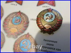 Rare pre WW2 KGB RUSSIAN SOVIET USSR ORDER Badge Original 1936-39 OGPU